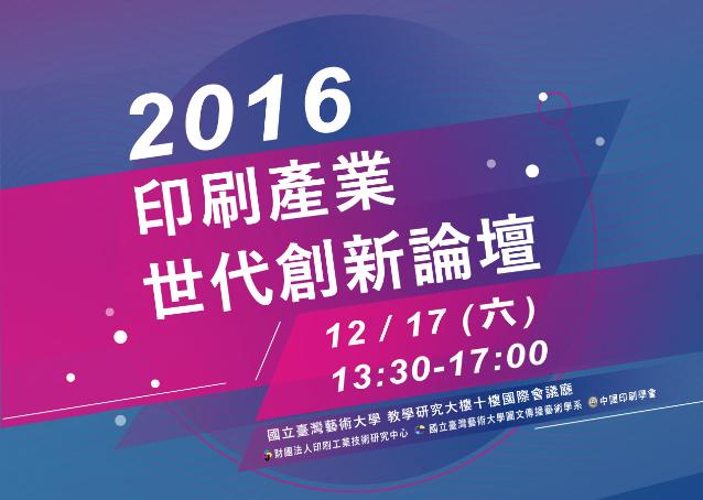 更新:2016印刷產業世代創新論壇 邀請卡-01 拷貝.jpg