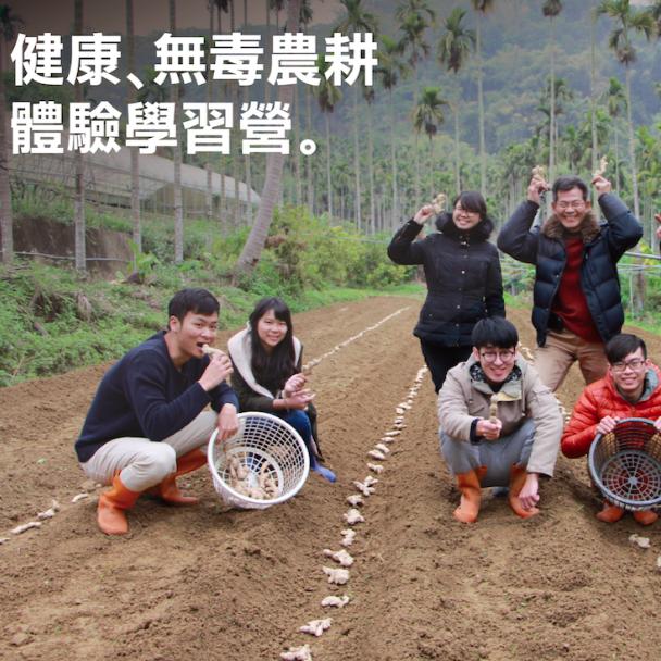 農耕體驗營.png