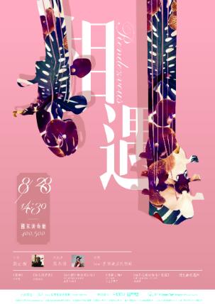 20160828星樂集_相遇.jpg