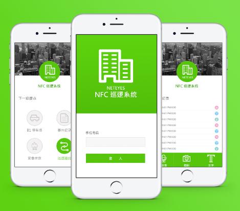 NFC 巡邏系統