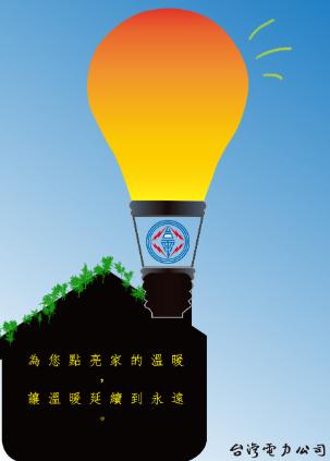 40420073李怡柔-第17屆全國校園電力宣導及競賽活動.jpg
