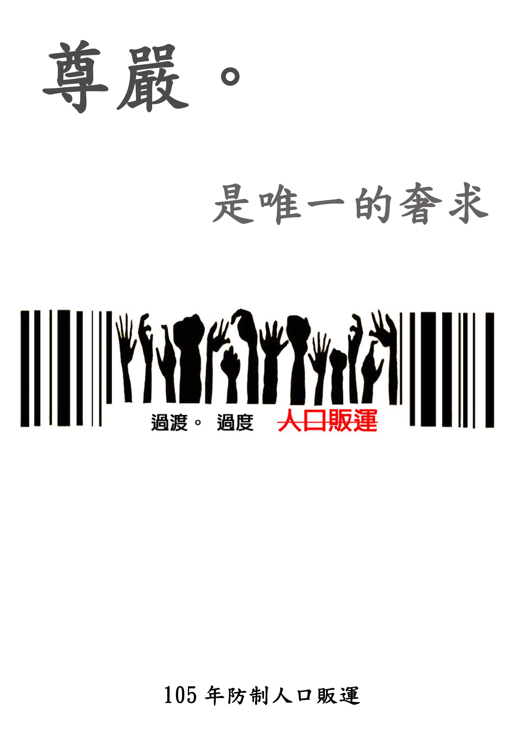 40420073李怡柔-防制人口販運.jpg