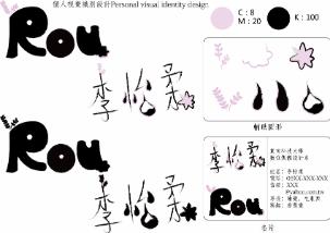 40420073李怡柔-個人識別(標準字)設計(期中作業1).jpg