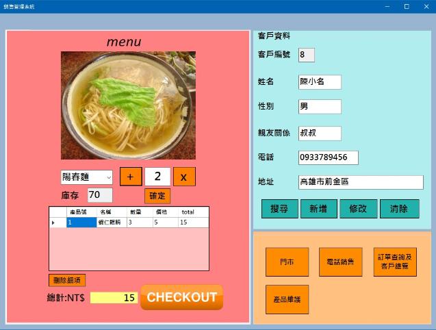 食品銷售管理系統.jpg