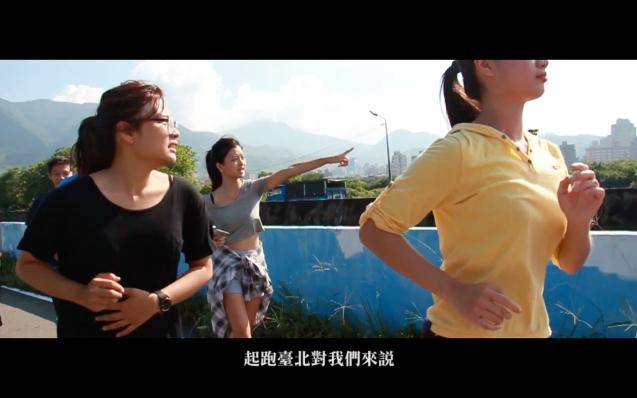 起跑臺北宣傳片.png