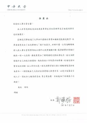 推薦函-2.jpg