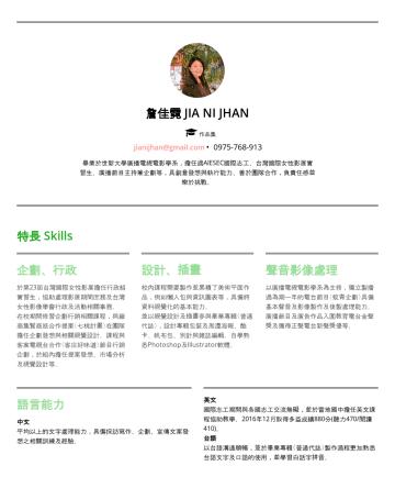 Jia Ni Jhan's CakeResume - 詹佳霓 JIA NI JHAN 作品集 jianijhan@gmail.com •畢業於世新大學廣播電視電影學系,擔任過AIESEC國際志工、台灣國際女性影展實習生、廣播節目主持兼企劃等,具創意發想與執行能力、善於團隊合作,負責任感並樂於挑戰。 特長 Skills 企劃、行政 於第23屆台灣國...