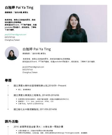 Resume Samples - 白雅婷 Pai Ya Ting 應徵職務:「姐的衣櫃」實習生 熱衷穿搭、美妝以及美食的研究,對烘焙和重訓也深感興趣。 經常遊走於Dcard、PTT熱門看板,收看youtuber們的影片,吸收新知、了解時下流行趨勢。 jery5237hent@gmail.comChanghua,Taiwan 白...