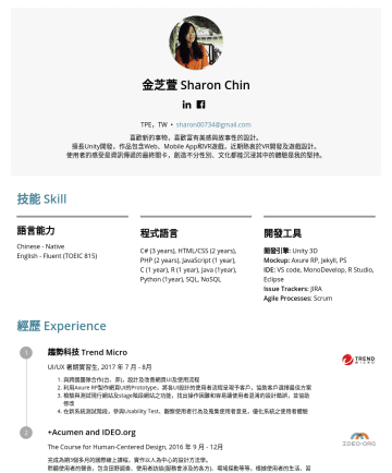VR/AR Development、Front-end、Software Developer(Game/Web/App)、Unity Developer Resume Samples - 金芝萱 Sharon Chin TPE,TW • sharon00734@gmail.com 喜歡新的事物,喜歡富有美感與故事性的設計。 擅長Unity開發,作品包含Web、Mobile App和VR遊戲,近期熱衷於...