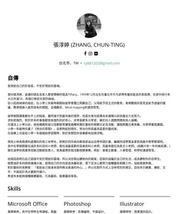 藝術行政 Resume Examples - 張淳婷 Tiffany Zhang 1999年12月出生於台北市,在校期間學習過網頁/程式設計,休學後投身於藝術行業。 擅長平面視覺設計、平面人像攝影以及活動企劃、社群行銷。 曾任職於谷汩文化行銷企劃助理,及多位藝術家助理及策展人。 現職湛盧咖啡咖啡師,同時為接案平面攝影師。 Skills M...