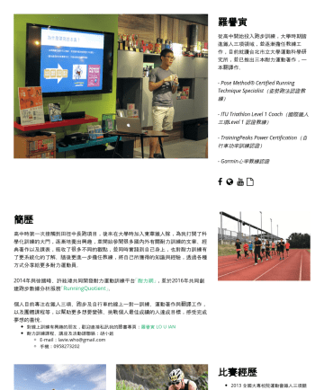線上教練 Resume Samples - 共同創辦人。 - ITU Triathlon Level 1 Coach(國際鐵人三項Level 1 認證教練) - Pose Method® Certified Running Technique Specialist(姿勢跑法認證教練) - VDOT Certified Running Coach(VDOT認證跑步教練) - TrainingPeaks Power...