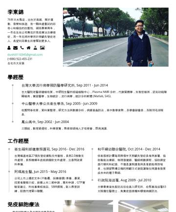 Dong Jin Lee's CakeResume - 李東錦 76年次水瓶座,出生於高雄。樂於運動、音樂和旅遊。有一顆四處嘗試的好奇心和極佳的抗壓性。碩班畢業兩年,一年在生技公司專攻於免疫療法治療癌症,另一年在將所學用於照顧失智症老人。希望利用畢生所學幫助更多人。 dunhill110345@gmail.com台北市大安區 學經歷 台灣大學流行病...