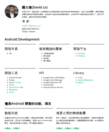 Android Engineer 履歷範本