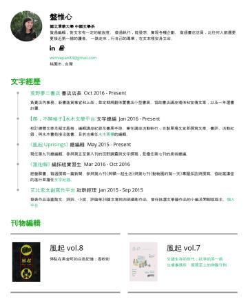 盤惟心's CakeResume - 盤惟心 國立清華大學 中國文學系 做過編輯,對文字有一定的敏銳度。 做過執行,能發想、實現各種企劃。 做過書店店員,比任何人都還要更接近第一線的讀者。 一路走來,行自己的專業,在文本裡安身立命。 winniepan83@gmail.com 桃園市 , 台灣 文字經歷 金車文教基金會 企劃專員 ...