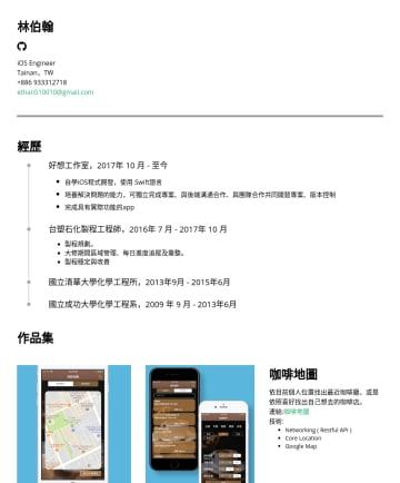 iOS Engineer Resume Examples - 林伯翰 iOS Engineer Tainan,TWethan510010@gmail.com 經歷 91APP ,iOS工程師,2018年 8 月 - 至今 負責專案為91APP的門市小幫手 與團隊以完整Git flow協同合作 使用MVVM為專案主架構 CI/CD: 利用Jenkins與F...