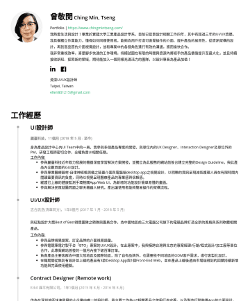 資深UI/UX設計師 Resume Samples - 社長 技能 設計知識 Design Thinking Product Design Graphic Design Data Visualization User Experience Wireframing Prototyping 擅長工具 Adobe Photoshop Adobe Illustrator Adobe Experience Design Figma Sketch Zeplin Marvel 語言能力 中文(母語) 英文(流暢, TOEIC: 780) 作...