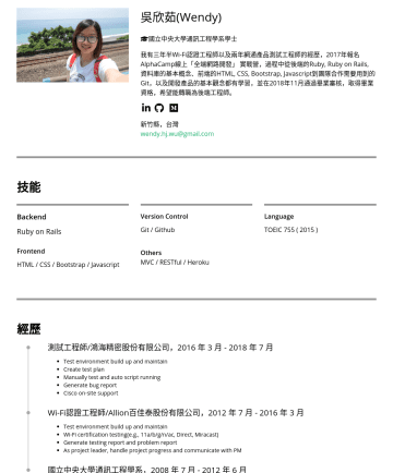後端工程師 Resume Samples - 百佳泰股份有限公司,2012 年 7 月年 3 月 Test environment build up and maintain Wi-Fi certification testing(e.g., 11a/b/g/n/ac, Direct, Miracast) Generate testing report and problem report As project leader, handle project progress and communicate with...