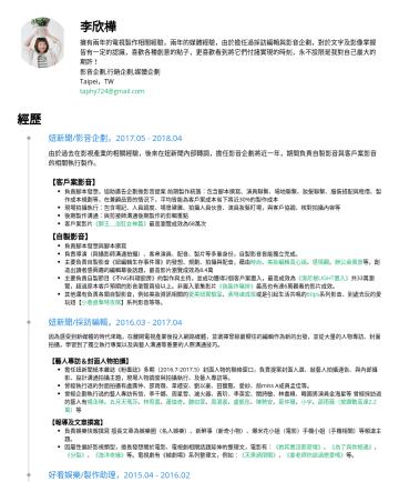 影音企劃,行銷企劃,媒體企劃 Resume Samples - 它們付諸實現的時刻,永不設限是我對自己最大的期許! 影音企劃,行銷企劃,媒體企劃 Taipei,TW taphy724@gmail.com 經歷 妞新聞/影音企劃,由...