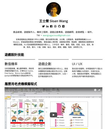 產品經理、機率工程師、遊戲企劃專員 Resume Samples - 王士榮 Sloan Wang 產品經理、遊戲製作人、機率工程師、資深遊戲企劃、遊戲顧問、創意總監 • 城市,TW • wangsagacious@gmail.com 從事遊戲產品開發(Game Development)超過12年以上經驗,擔任過資深企劃、主企劃、企劃組長、敏捷專案教練(Scru...