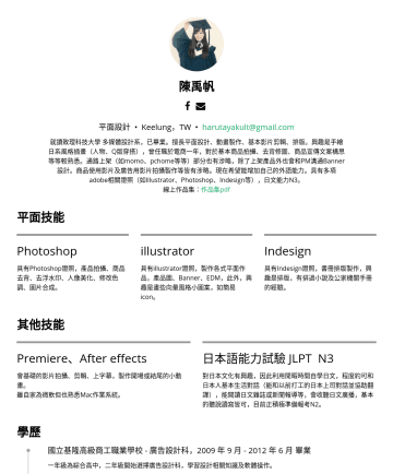平面設計師 Resume Samples - 陳禹帆 平面設計 • Keelung,TW • harutayakult@gmail.com 就讀致理科技大學 多媒體設計系,已畢業。擅長平面設計、動畫製作、基本影片剪輯、排版。興趣是手繪日系風格插畫(人物、Q版穿搭),曾任職於電商一年,對於基本商品拍攝、去背修圖、商品宣傳文案構思等等較熟悉。...