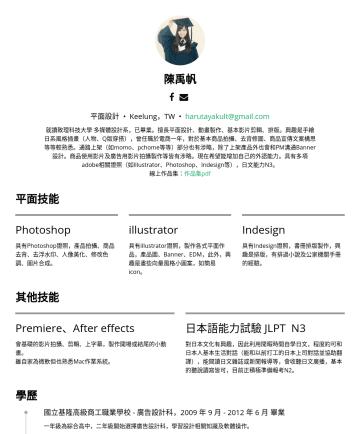 平面設計師 Resume Samples - 陳禹帆 平面設計 • Keelung,TW • yufanchen94@gmail.com 就讀致理科技大學 多媒體設計系,已畢業。擅長平面設計、動畫製作、基本影片剪輯、排版。興趣是手繪日系風格插畫(人物、Q版穿搭),曾任職於電商一年,對於基本商品拍攝、去背修圖、商品宣傳文案構思等等較熟悉。通...
