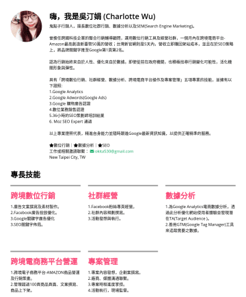 數位行銷專員/SEO專員 Resume Samples - 促使英語教師精進其專業能力。前後分別與知名學校,如York Region District School Board、Lambton Kent、Centreville Elementary School、Greenbriar East Elementary School、Cub Run Elementary School、Fairfax County Public School等校進行 國...
