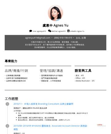 Agnes Yu's CakeResume - 虞惠中 Agnes Yu Line: agnesyu419 WeChat: agnes419 Linkedin: Agnes Yu agnesyu419@gmail.com • 台北, 台灣 任職於4A廣告公司,專注於品牌經營、廣告傳播、行銷企劃, 是主管認可的左右手,是下屬與廠商眼中的領航員...