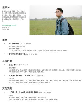 連子勻's CakeResume - 連子勻 21歲台北人,喜歡攝影、足球、到處遊蕩。新聞來源並非主流媒體,而是常用社群:臉書、微博、微信、部落格。一年前接觸新創圈,發現自己天馬行空的想法或許有實踐的可能,爾後深陷其中不能自己。 alan850507@gmail.com 0988-607689 Taipei, ROC 學歷 國立臺...