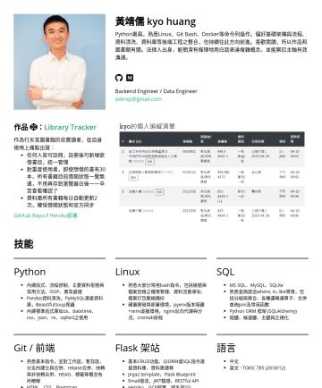 Back-end Engineer / Data Engineer Resume Samples - 黃靖儒 kyo huang Python黨員,熟悉Linux、Git Bash、Docker等命令列操作。偏好基礎架構與流程、資料清洗、資料庫等後端工程之整合,也持續往此方向前進。喜歡閱讀,所以作品和圖書館有關。法律人出身,能簡潔有條理地用白話表達複雜概念,並能緊扣主軸有效溝通。 Backen...