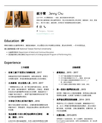 課程企劃、行銷企劃 Resume Examples - 祝子甯 Jenny Chu 生於1994,來自豔陽港都--高雄,擁有南國的熱情與溫煦。 畢業於國立臺灣師範大學社會教育學系,雙主修表演藝術學士學位學程,喜歡藝術、表演, 更喜歡人。勇於多方嘗試,喜歡挑戰,因為堅信「每個選擇都是最好的選擇」。 HsinChu , Taiwanusjen83@gm...