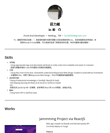 Front-end develpoer 履歷範本 - 莊力維 (Leo) Front-End Developer • Keelung,TW • leo36094@gmail.com Hi, thanks for dropping by : ) I am an extrovert person who love outdoor activities...
