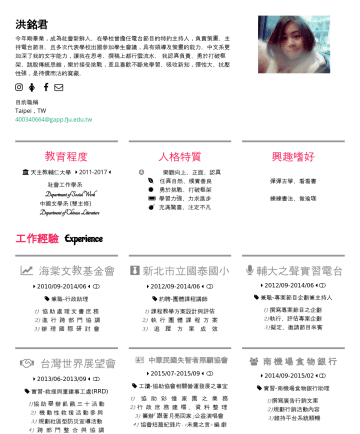 行銷企劃 / 活動企劃 / 儲備幹部 / 人資專員 Resume Samples - 唱,尚友古人-東籬詩社成果發表 .展演組 羈旅生活 Walk Abroad ASEACCU ( Association of Southeast and East Asian Catholic Colleges and Universities) | ACUCA ( Association of Christian Universities and Colleges in Asia) | 港台學生交流會 20th...