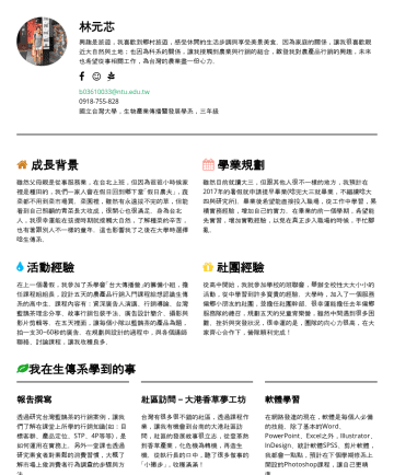 林元芯's CakeResume - 林 元芯 興趣是旅遊,我喜歡到鄉村旅遊,感受休閒的生活步調與享受美景美食。因為家庭的關係,讓我很喜歡親近大自然與土地;也因為科系的關係,讓我接觸到農業與行銷的結合,啟發我對農產品行銷的興趣,未來也希望從事相關工作,為台灣的農業盡一份心力。 b@ntu.edu.tw國立台灣大學,生物產業傳播暨發...