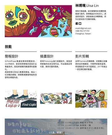 美編 履歷範本 - 林琇堉 ,Uisa Lin 擅長平面插畫,結合鮮豔色彩及獨特風格進行創作。對簡報設計也有涉入,透過素材設計、排版後做出流暢簡報。另外也曾有影片剪輯的經驗。  uisalin@gmail.comChanghua, Taiwan 技能 簡報設計 以PointPower動畫效果與相關素材、icon...