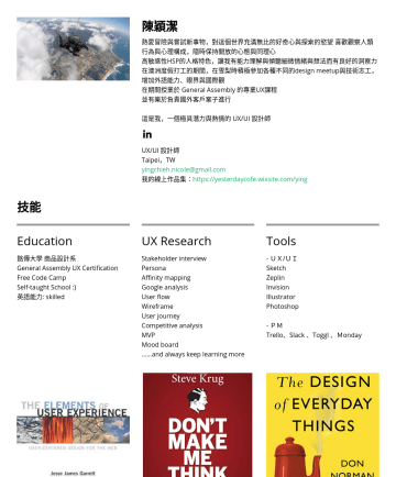 UX/UI 設計師 Resume Samples - skilled UX Research Stakeholder interview Persona Affinity mapping Google analysis User flow Wireframe User journey Competitive analysis MVP Mood boardand always keep learning more Tools - UX/UI Sketch Zeplin Invision Illustrator Photoshop - PM Trello、Slack 、Toggl 、Monday 經歷 澳洲/ Stoa 專案 UI/UX 設計師,2017...