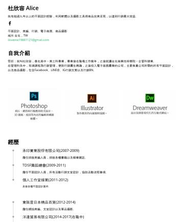 平面設計、美編、行銷、電子商務 Resume Samples