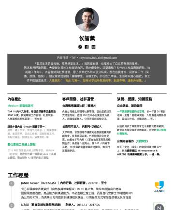 內容行銷 Resume Samples - 責 國際雜誌(Entrepreneur & WIRED)的導讀與觀點分享,一週一集。 工作經歷 JANDI Taiwan(B2B SaaS)|內容行銷、社群經營,至今 官方部落格中表現最好(自然搜...