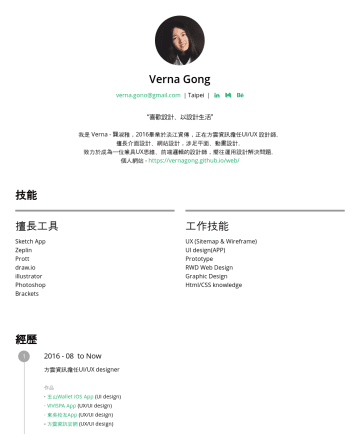 UI designer Resume Samples - Wireframe) UI design(APP) RWD Web Design Prototype Graphic Design Html/CSS knowledge 經歷to Now UI/UX designer 作品 - 銀行Wallet iOS App (UI design) - 銀行支付活動網頁 (UI design) - VIVISPA App (UX/UI design) - 東吳校友App (UX...
