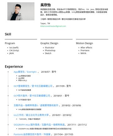 工程師 简历范本 - 吳欣怡 熱愛藝術及程式碼。目前為APP工程師實習生,對於ios、C#、java...等程式語言有經驗,曾在工作坊使用ios開發app軟體、Unity開發虛擬實境藝術體驗,也曾接過海報設計、動態影像專案。 工程師 / 動態影像設計師 / 數位科技藝術互動程式設計師 Taipei,TW littl...