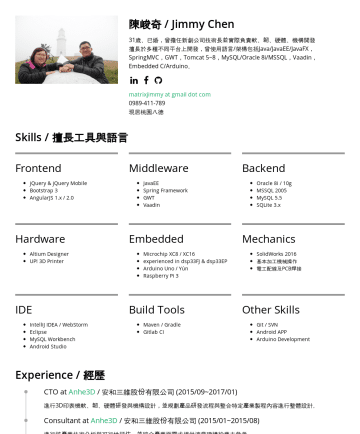 Resume Samples - 與 IBM WebSphere 6.1 ,資料庫存取使用Spring JDBC Education and Training / 學經歷 Bachelor of Bio-Industrial Mechatronics Engineering at National Taiwan University, 2006 ~ 2011 Graduated Summary / 總結 自 2013 年至今,有 5 年以上的 RD 工作...