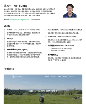 前端工程師 / UI設計 Resume Samples - 插圖和Logo、Photoshop製作海報、Adobe XD繪製使用者介面設計。 微軟認證 Microsoft Certification Introduction to HTML and JavaScript Advanced CSS Concepts 自我學習、溝通、解決問題能力 學海無涯...