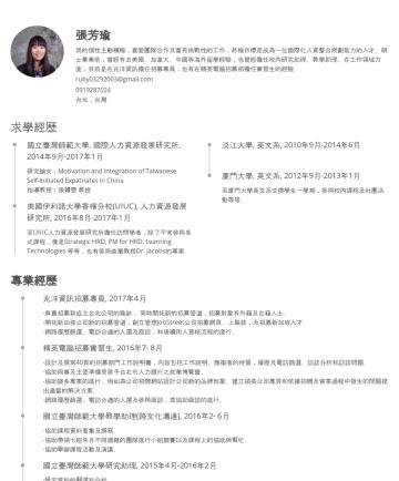 FangYu Chang's CakeResume - 張芳瑜 我的個性主動積極,喜愛團隊合作及富有挑戰性的工作,終極目標是成為一位國際化人資整合規劃能力的人才。碩士畢業前,曾經有去美國、加拿大、中國等海外留學經驗,也曾經擔任校內研究助理、教學助理。在工作領域方面,目前是在兆洋資訊擔任招募專員,也有在精英電腦招募部擔任實習生的經驗。 ruby032...