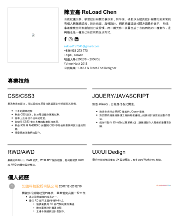 """UX/UI & Front-End Designer Resume Samples - 來,對我來說,這是攝影得初衷,也是我持續攝影的動力。 The world is not beautiful. Therefore, it is. 攝影作品: https://reurl.cc/rRoY1 """"The world isn't beautiful, therefore it is."""" By Keiichi Sigsawa 這..."""