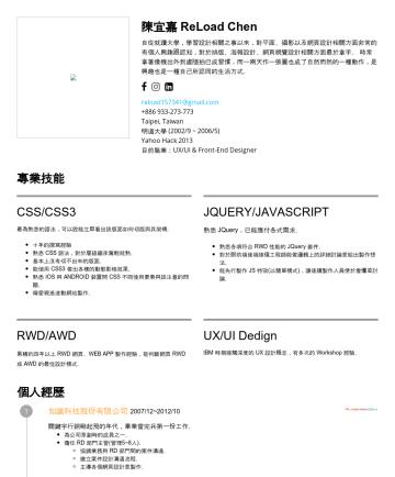 Resume Samples - 不出來的版面。 能使用 CSS3 做出各樣的動態影格效果。 熟悉 IOS 與 ANDROID 裝置間 CSS 不同使用要素與該注意的問題。 偏愛視差滾動網...