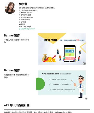 網頁設計助理 Resume Samples - 林宇萱 目前任職於美萃思電商股份公司的美編設計,主要負責職務為: 1. 一頁式網頁的呈現內容製作 2. 購物網站UI/UX設計 3. 客戶需求CSS調整 4. Banner的構想及製作 5. APP的UI設計圖 6. 影片剪輯 美編設計 城市,TW,Taipei jj@gmail.com Ba...