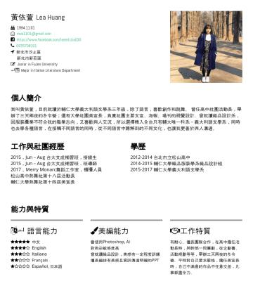 黃依萱's CakeResume - 黃依萱 Lea Huang 1994.11.01  mua1101@gmail.com https://www.facebook.com/lealetizia新北市汐止區 新北市新莊區 Junior in FuJen University Major in Italian Literatur...