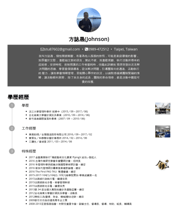 Johnson's CakeResume - 方誌晟 (Johnson) stu87602@gmail.com • Taipei, Taiwan 我叫方誌晟,個性開朗樂觀,有著為他人服務的熱忱,可能是家庭環境的影響,我很擅於交際, 喜歡結交新的朋友,樂此不疲。我喜歡規劃、執行活動所帶來的成就感,安排時程、控制預算的工作相當耗時,但藉此訓練...