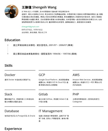 Resume Samples - 且提供 iOS / Android / Web 讀取與交換資料 於 Amazon EC2 開發 Super Trader for Web Game. 使用 PHP Codeigniter Framework 建立公司所需的 Web 平台 Super Trader for iOS APIs 開發設計 (https://itunes.apple...