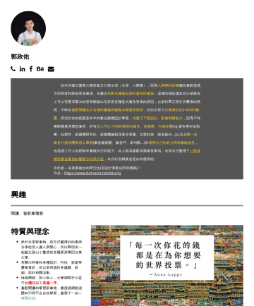 UI/UX Designer、Graphic Designer、行銷相關 Resume Samples - http://wp.me/p44J65-94 動畫作品: https://www.behance.net/gallery//2C- 技能和軟體 設計 1.InDesign、Photoshop、Adobe Illustrator、Adobe XD 2.平面設計、資訊設計、HTML/CSS、插畫設計、UI設計、簡報設...