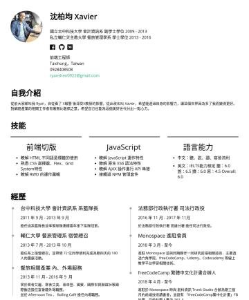 前端工程師 Resume Samples - 象網頁 [Demo] JumpStart [Demo] JS ColorGame 顏色配對遊戲 [Demo] 完成 JS 30 挑戰 [ Github ] 串接 API Trackster [Demo] 更多作品連結至 Github : https://github.com/RSyehann 經歷 YouTuber 影音助理 2018 年 12月...